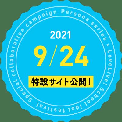 2021 9/24 特設サイト公開!