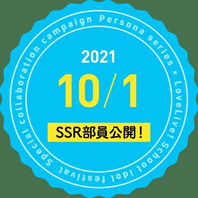 2021 10/1 SSR部員公開!
