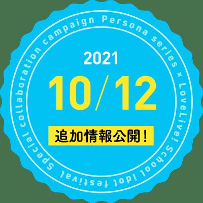 2021 10/12 追加情報公開!