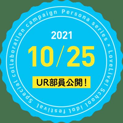 2021 10/25 UR部員公開!