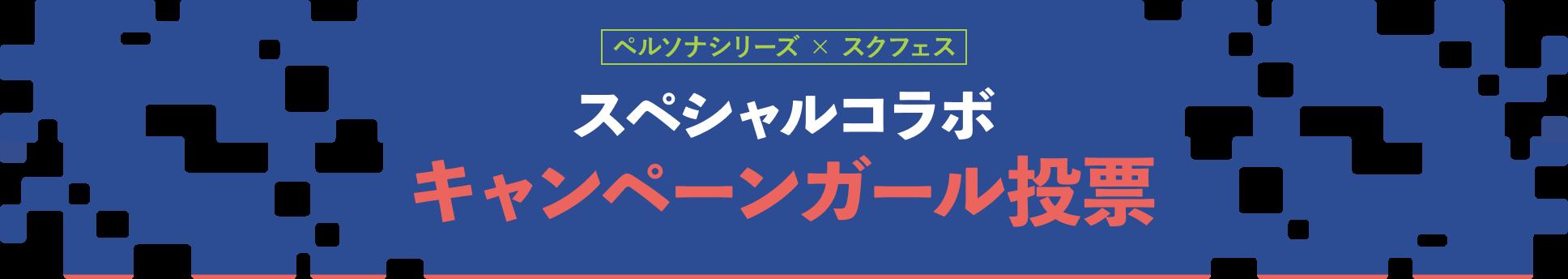 ペルソナシリーズ × スクフェス スペシャルコラボキャンペーンガール投票