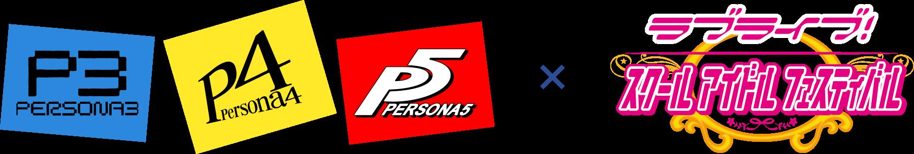P3 P4 P5 × スクフェス