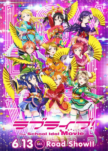 完全新作劇場版「ラブライブ!The-School-Idol-Movie」