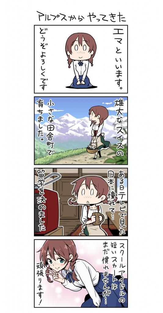 虹ヶ咲学園スクールアイドル同好会スクフェス分室_連載第8回