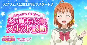 「Aqoursイチオシ!冬の胸キュン♡スポット診断」キャンペーン開催のお知らせ