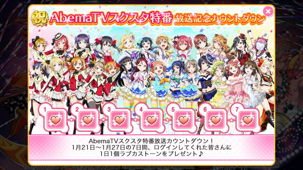 ラブライブ!AbemaTVスクスタ特番 放送記念!カウントダウンログインボーナス開催決定!