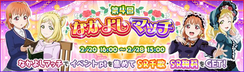 Aqours初の「なかよしマッチ」が開催決定!「スペシャルごほうびBOX」が登場!