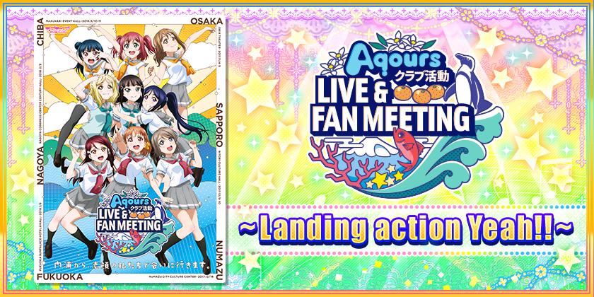 「Aqoursファンミーティングツアー名古屋公演」開催記念キャンペーンのお知らせ