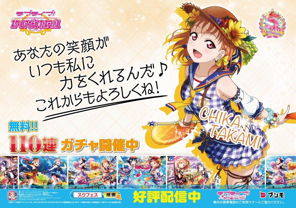スクフェスシリーズ5周年記念 全国主要駅にメンバー別広告が登場!