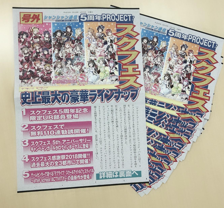 【速報】スクフェスシリーズ5周年 号外全国配布決定!