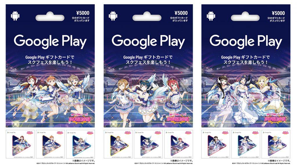 スクフェス特別デザインパッケージの Google Play ギフトカードが登場