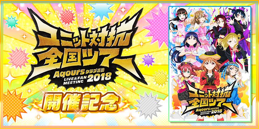 Aqours クラブ活動 LIVE & FAN MEETING 2018 福岡公演開催記念キャンペーン開催のお知らせ