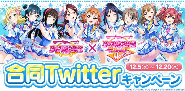 スクフェス&スクフェスAC Next Stage 合同Twitterキャンペーン開催!