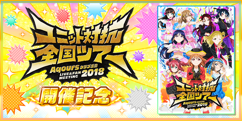 Aqours クラブ活動 LIVE & FAN MEETING 2018 旭川公演開催記念キャンペーン開催のお知らせ