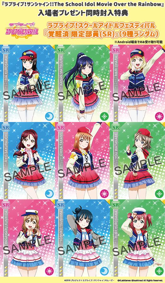 劇場版「ラブライブ!サンシャイン!!」入場者プレゼント同時封入予定シリアルコードで入手できるカードイラスト公開!