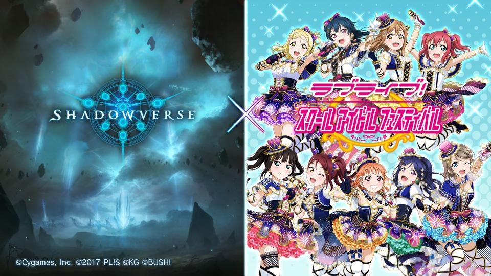 Shadowverse × スクフェス スペシャルコラボ決定!