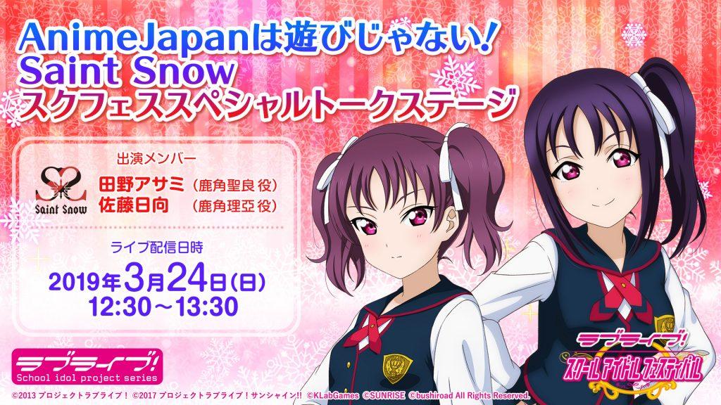 【AnimeJapan2019】❄AnimeJapanは遊びじゃない SaintSnow スクフェススペシャルトークステージ❄アーカイブ配信決定のお知らせ