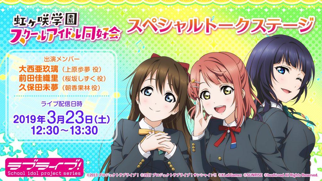 【AnimeJapan2019】🌈ラブライブ!虹ヶ咲学園スクールアイドル同好会 スペシャルトークステージ🌈アーカイブ配信決定のお知らせ