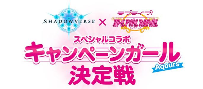 Shadowverse × スクフェス スペシャルコラボキャンペーンガール決定戦 中間発表!