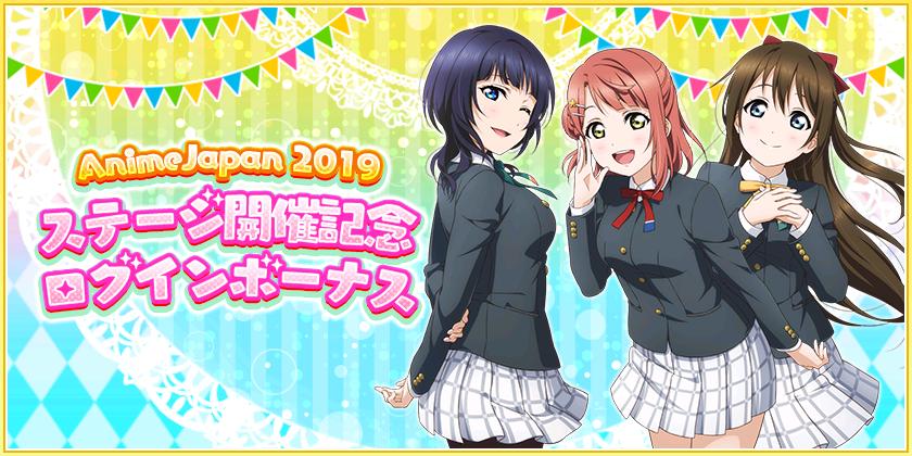 AnimeJapan 2019 開催記念キャンペーンのお知らせ