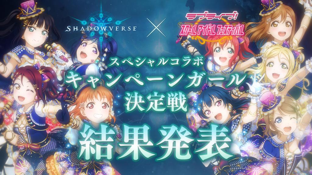 Shadowverse × スクフェス スペシャルコラボキャンペーンガール決定戦 最終結果発表!