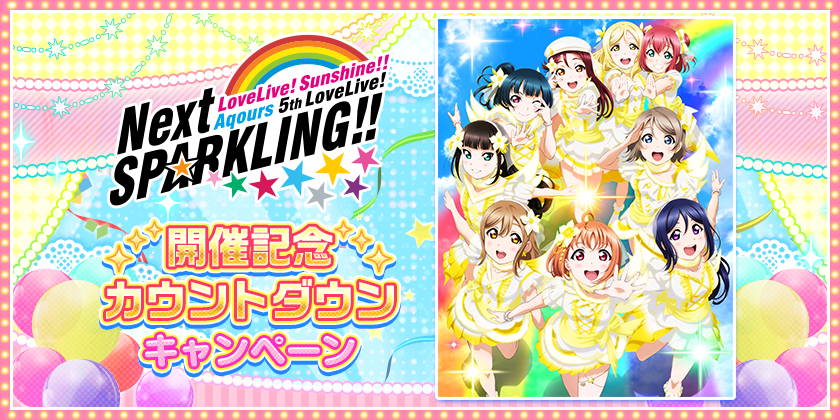 Aqours 5th LoveLive! ~Next SPARKLING!!~ 開催記念キャンペーンのおしらせ