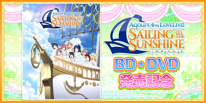 Aqours 4th LIVE BD・DVD発売記念キャンペーン開催のお知らせ