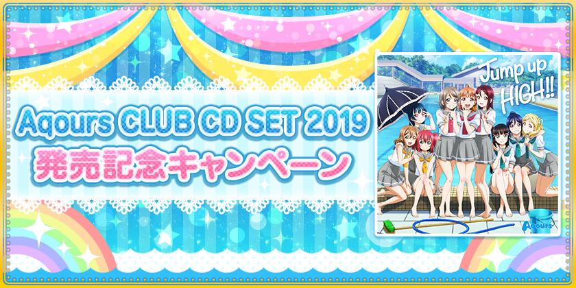 Aqours CLUB CD SET 2019発売記念キャンペーン開催のお知らせ