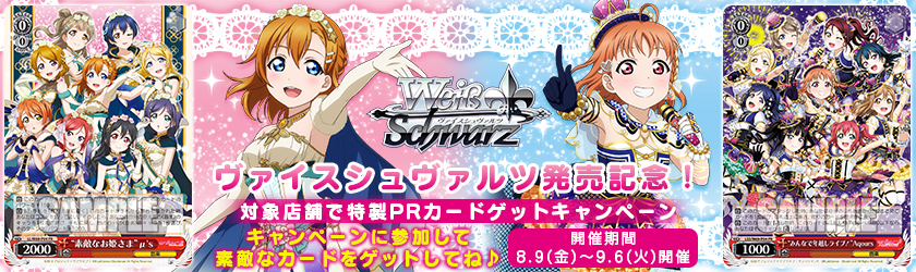 キャラクタートレーディングカードゲーム『ヴァイスシュヴァルツ』から限定PRカードゲットキャンペーンを開催♪