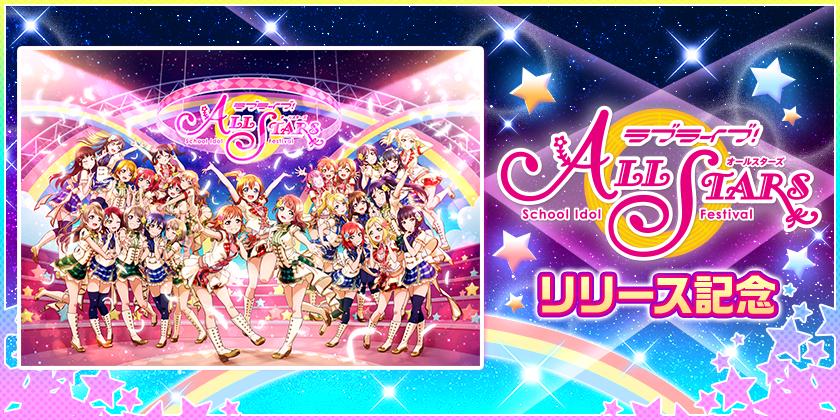 ラブライブ!スクールアイドルフェスティバル ALL STARSリリース記念キャンペーンのお知らせ