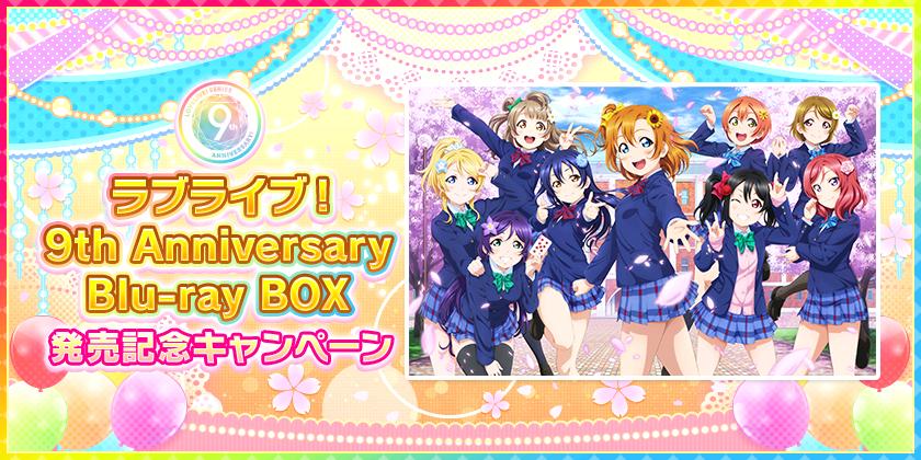 ラブライブ!9th Anniversary Blu-ray BOX発売記念キャンペーン開催のお知らせ