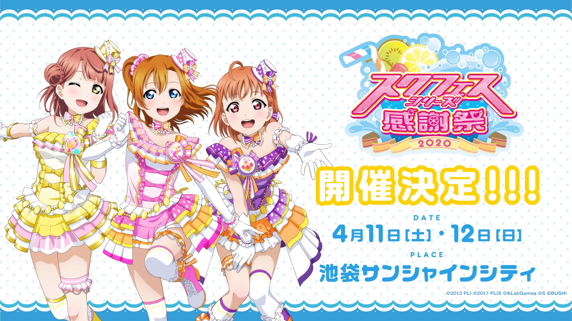 【スクフェスシリーズ感謝祭2020】開催決定!!チケットスケジュール公開!