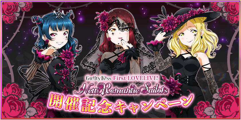 Guilty Kiss First LOVELIVE! 〜New Romantic Sailors〜開催記念キャンペーン開催のお知らせ