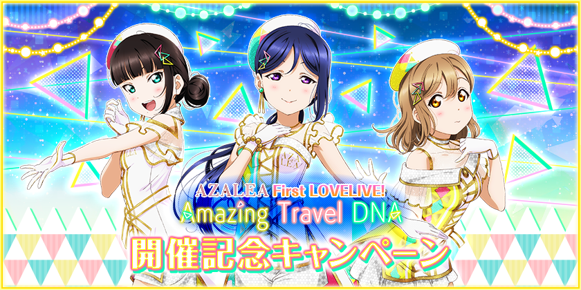 AZALEA First LOVELIVE! 〜Amazing Travel DNA~ 開催記念キャンペーン実施のお知らせ
