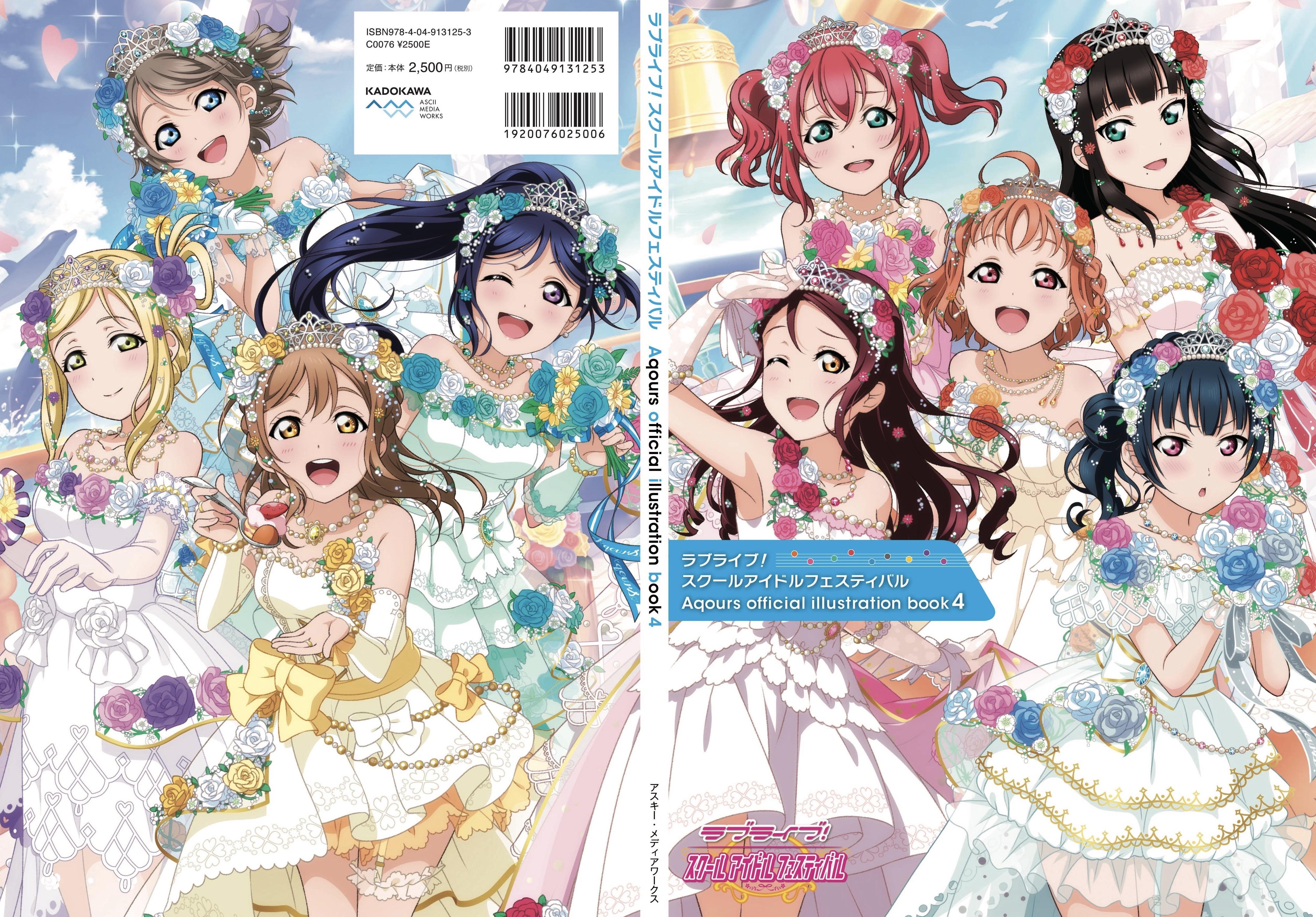 ラブライブ!スクールアイドルフェスティバル Aqours official illustration book4発売のお知らせ