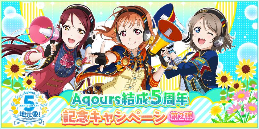 Aqours結成5周年記念キャンペーン第2弾開催のお知らせ
