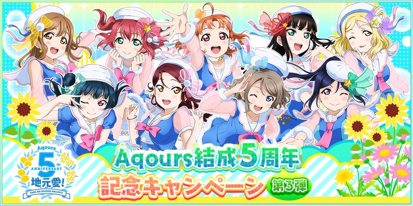 Aqours結成5周年記念キャンペーン第3弾開催のお知らせ