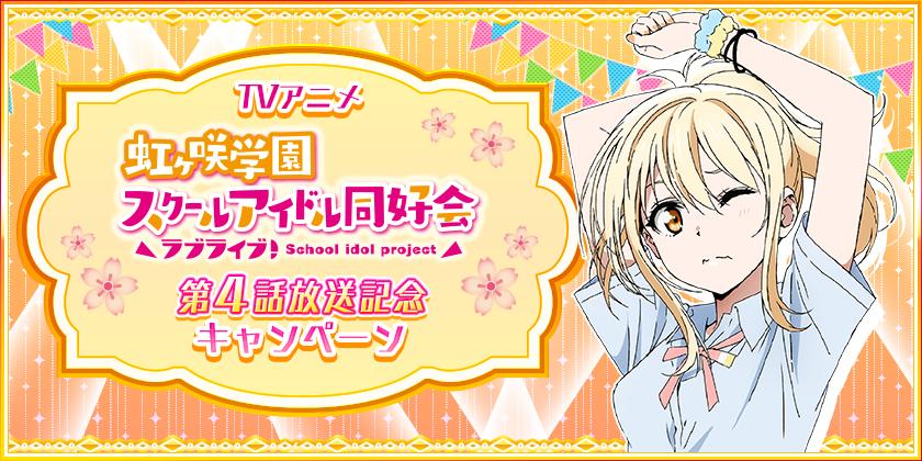 TVアニメ「ラブライブ!虹ヶ咲学園スクールアイドル同好会」第4話放送記念キャンペーン開催のお知らせ