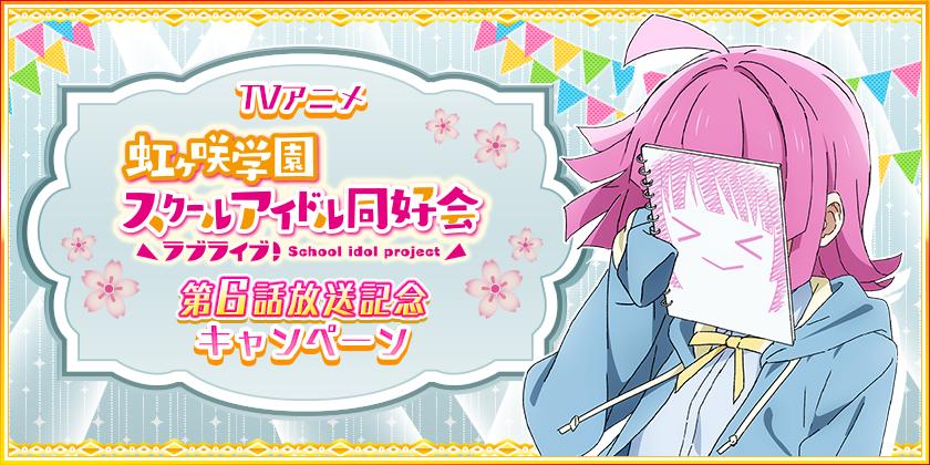 TVアニメ「ラブライブ!虹ヶ咲学園スクールアイドル同好会」第6話放送記念キャンペーン開催のお知らせ
