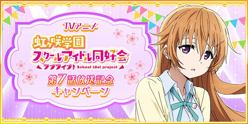 TVアニメ「ラブライブ!虹ヶ咲学園スクールアイドル同好会」第7話放送記念キャンペーンのお知らせ