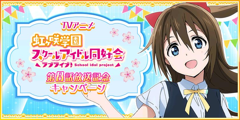 TVアニメ「ラブライブ!虹ヶ咲学園スクールアイドル同好会」第8話放送記念キャンペーンのお知らせ