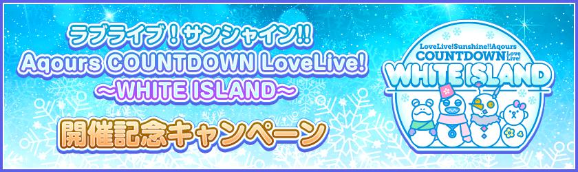 Aqours COUNTDOWN LoveLive! ~WHITE ISLAND~開催記念キャンペーンのお知らせ