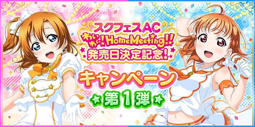 スクフェスAC わいわい!Home Meeting!! 発売日決定記念キャンペーン第1弾開催のお知らせ