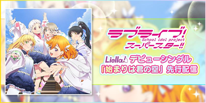 「ラブライブ!スーパースター!!」 Liella!デビューシングル「始まりは君の空」先行配信 記念キャンペーン開催のお知らせ