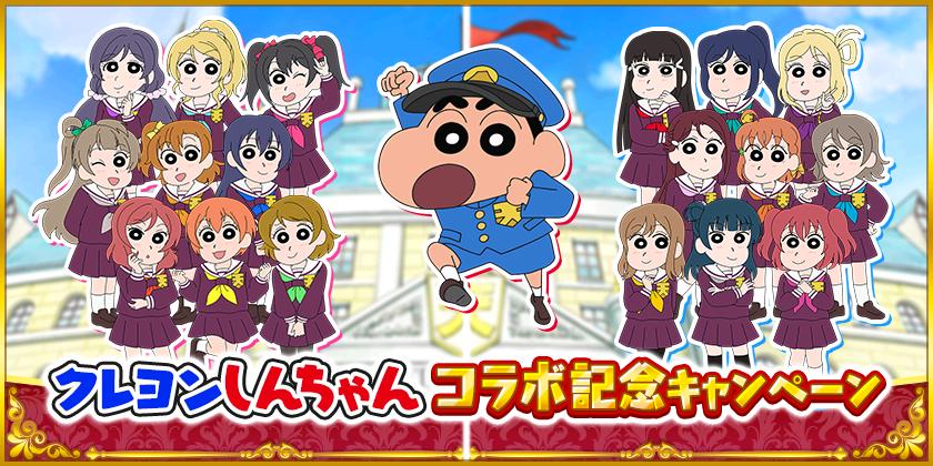「クレヨンしんちゃん」コラボ記念キャンペーン  開催のお知らせ