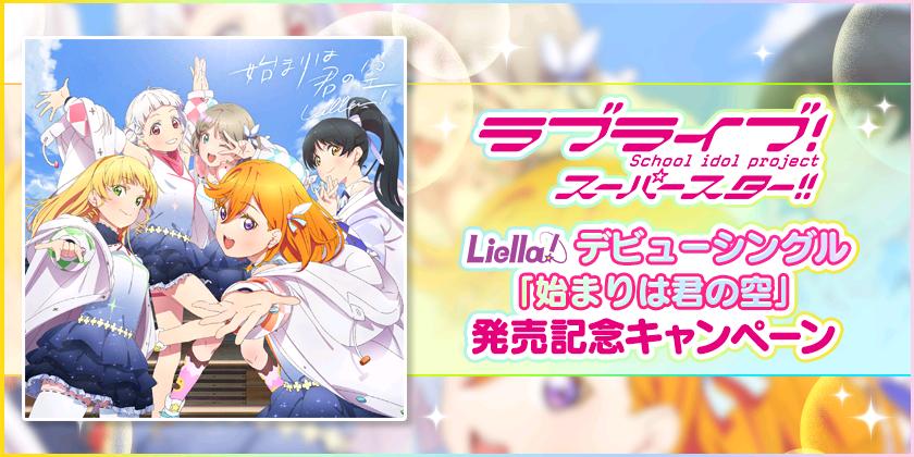 「ラブライブ!スーパースター!!」Liella!デビューシングル「始まりは君の空」発売記念キャンペーン