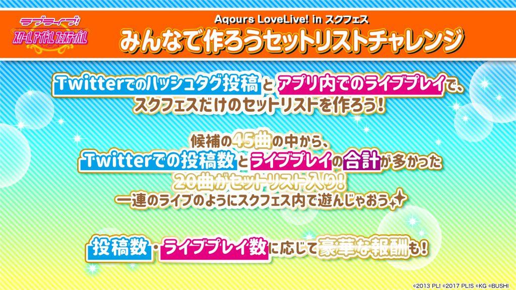 Aqours LoveLive! in スクフェス みんなで作ろうセットリストチャレンジ開催のお知らせ