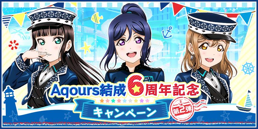 Aqours結成6周年記念キャンペーン第2弾開催のお知らせ