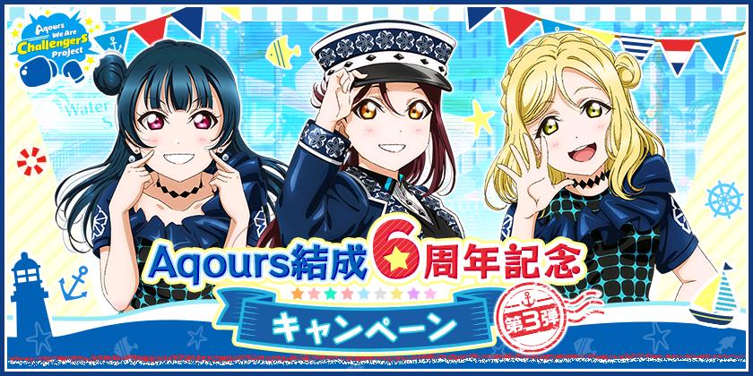 Aqours結成6周年記念キャンペーン第3弾開催のお知らせ