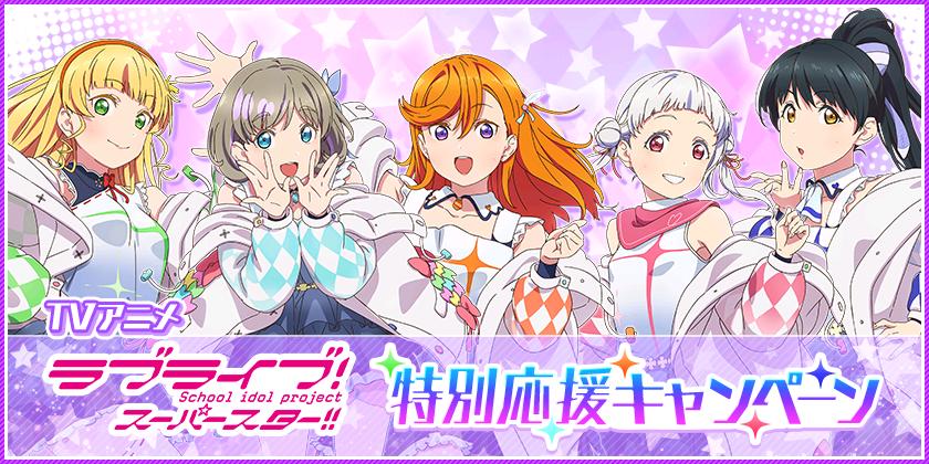 TVアニメ「ラブライブ!スーパースター!!」特別応援キャンペーン